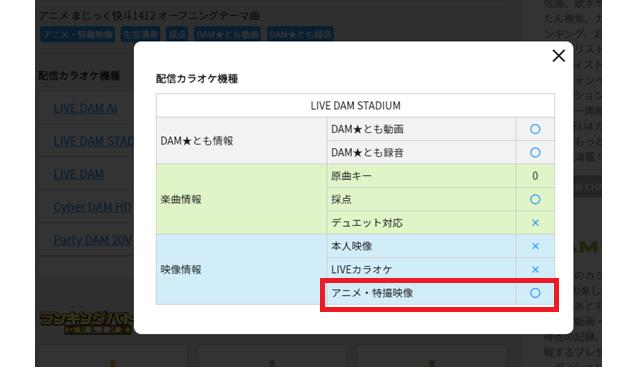 DAM公式サイトでの楽曲検索方法4