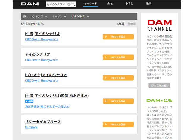 DAM公式サイトでの楽曲検索方法2