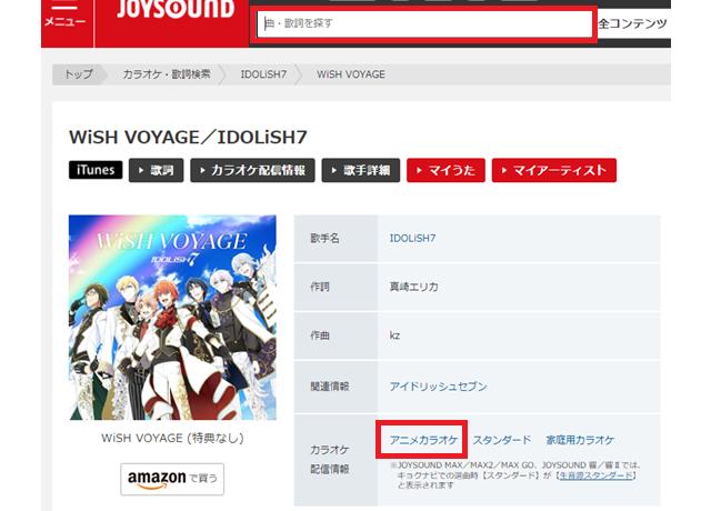 JOYSOUND公式サイトでの楽曲検索方法