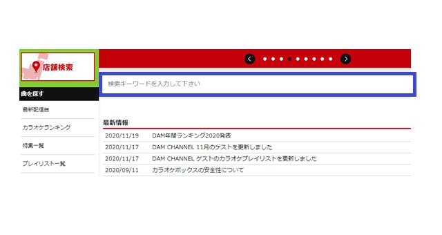 DAM公式サイトでの楽曲検索方法1
