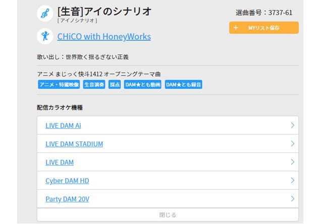 DAM公式サイトでの楽曲検索方法3