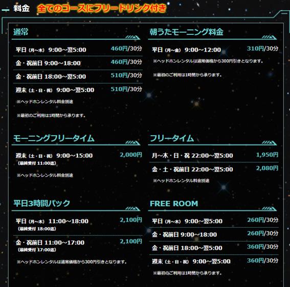 ワンカラ上野店の料金一覧表